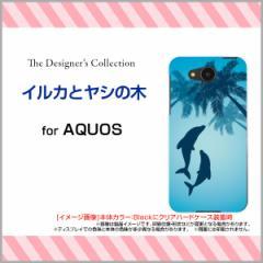 AQUOS ea [605SH] Xx3 mini [603SH] Xx3 [506SH] アクオス ハード スマホ カバー ケース イルカとヤシの木/送料無料