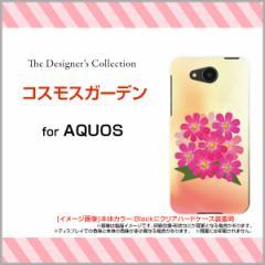 AQUOS ea [605SH] Xx3 mini [603SH] Xx3 [506SH] アクオス ハード スマホ カバー ケース コスモスガーデン/送料無料