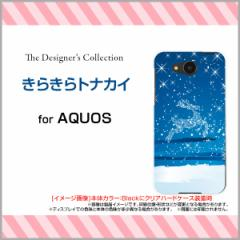 AQUOS ea [605SH] Xx3 mini [603SH] Xx3 [506SH] アクオス ハード スマホ カバー ケース きらきらトナカイ/送料無料