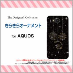 AQUOS ea [605SH] Xx3 mini [603SH] Xx3 [506SH] アクオス ハード スマホ カバー ケース きらきらオーナメント/送料無料