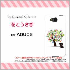 AQUOS ea [605SH] Xx3 mini [603SH] Xx3 [506SH] アクオス ハード スマホ カバー ケース 花とうさぎ/送料無料