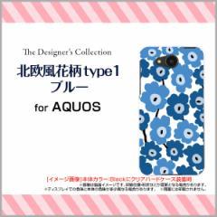 AQUOS ea [605SH] Xx3 mini [603SH] Xx3 [506SH] アクオス ハード スマホ カバー ケース 北欧風花柄type1ブルー/送料無料