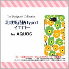AQUOS ea [605SH] Xx3 mini [603SH] Xx3 [506SH] アクオス ハード スマホ カバー ケース 北欧風花柄type1イエロー/送料無料