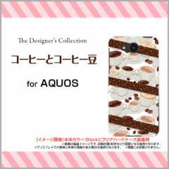 AQUOS ea [605SH] Xx3 mini [603SH] Xx3 [506SH] アクオス ハード スマホ カバー ケース コーヒーとコーヒー豆/送料無料
