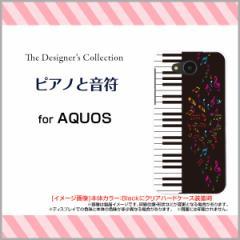 AQUOS ea [605SH] Xx3 mini [603SH] Xx3 [506SH] アクオス ハード スマホ カバー ケース ピアノと音符/送料無料