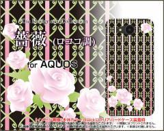 AQUOS ea [605SH] Xx3 mini [603SH] Xx3 [506SH] アクオス ハード スマホ カバー ケース薔薇(ロココ調) 薔薇(バラ) 可愛いロココ調