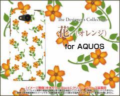 AQUOS ea [605SH] Xx3 mini [603SH] Xx3 [506SH] アクオス ハード スマホ カバー ケース花(オレンジ) はな 小花柄 かわいい きれい