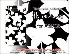 AQUOS ea [605SH] Xx3 mini [603SH] Xx3 [506SH] アクオス ハード スマホ カバー ケース 花(モノトーン) /送料無料