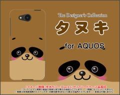 AQUOS ea [605SH] Xx3 mini [603SH] Xx3 [506SH] アクオス ハード スマホ カバー ケースタヌキ 動物 タヌキ たぬき