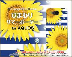 AQUOS ea [605SH] Xx3 mini [603SH] Xx3 [506SH] アクオス ハード スマホ カバー ケース ひまわりサマーボーダー /送料無料
