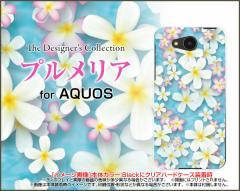 AQUOS ea [605SH] Xx3 mini [603SH] Xx3 [506SH] アクオス ハード スマホ カバー ケース プルメリア /送料無料