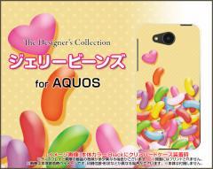 AQUOS ea [605SH] Xx3 mini [603SH] Xx3 [506SH] アクオス ハード スマホ カバー ケースジェリービーンズ カラフル 可愛い ポップ