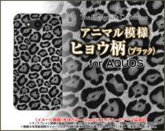 AQUOS ea [605SH] Xx3 mini [603SH] Xx3 [506SH] アクオス ハード スマホ カバー ケース ヒョウ柄 (ブラック) /送料無料