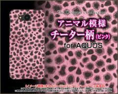 AQUOS ea [605SH] Xx3 mini [603SH] Xx3 [506SH] アクオス ハード スマホ カバー ケース チーター柄 (ピンク) /送料無料