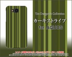 AQUOS ea [605SH] Xx3 mini [603SH] Xx3 [506SH] アクオス ハード スマホ カバー ケースカーキストライプ カーキ シンプル