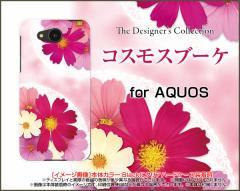 AQUOS ea [605SH] Xx3 mini [603SH] Xx3 [506SH] アクオス ハード スマホ カバー ケースコスモスブーケ 秋桜 ピンクの花 可愛い