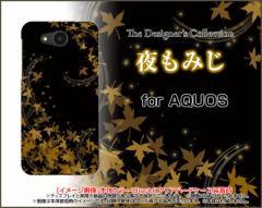AQUOS ea [605SH] Xx3 mini [603SH] Xx3 [506SH] アクオス ハード スマホ カバー ケース 夜もみじ /送料無料