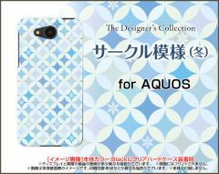 AQUOS ea [605SH] Xx3 mini [603SH] Xx3 [506SH] アクオス ハード スマホ カバー ケース サークル模様(冬) /送料無料