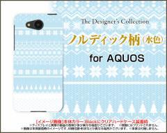 AQUOS ea [605SH] Xx3 mini [603SH] Xx3 アクオス ハード スマホ カバー ケースノルディック柄(水色) ノルディック スキー 水色