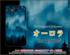 AQUOS ea [605SH] Xx3 mini [603SH] Xx3 [506SH] アクオス ハード スマホ カバー ケース オーロラ /送料無料