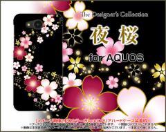 AQUOS ea [605SH] Xx3 mini [603SH] Xx3 [506SH] アクオス ハード スマホ カバー ケース 夜桜 /送料無料