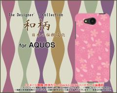AQUOS ea [605SH] Xx3 mini [603SH] Xx3 [506SH] アクオス ハード スマホ カバー ケース 和柄(其の貳) type001 /送料無料