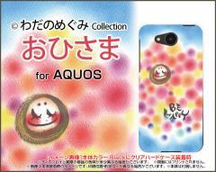 AQUOS ea [605SH] Xx3 mini [603SH] Xx3 [506SH] アクオス ハード スマホ カバー ケース おひさま わだの めぐみ /送料無料