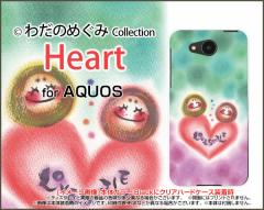 AQUOS ea [605SH] Xx3 mini [603SH] Xx3 [506SH] アクオス ハード スマホ カバー ケース Heart わだの めぐみ /送料無料