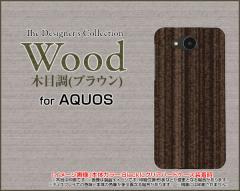 AQUOS ea [605SH] Xx3 mini [603SH] Xx3 [506SH] アクオス ハード スマホ カバー ケース Wood(木目調)ブラウン /送料無料