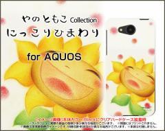 AQUOS ea [605SH] Xx3 mini [603SH] Xx3 [506SH] アクオス ハード スマホ カバー ケース にっこりひまわり やの ともこ /送料無料