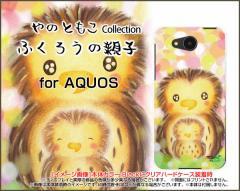 AQUOS ea [605SH] Xx3 mini [603SH] Xx3 [506SH] アクオス ハード スマホ カバー ケース ふくろうの親子 やの ともこ /送料無料