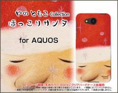 AQUOS ea [605SH] Xx3 mini [603SH] Xx3 [506SH] アクオス ハード スマホ カバー ケース ほっこりサンタ やの ともこ /送料無料