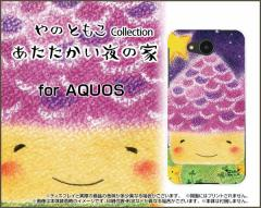 AQUOS ea [605SH] Xx3 mini [603SH] Xx3 [506SH] アクオス ハード スマホ カバー ケース あたたかい夜の家 やの ともこ /送料無料