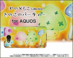 AQUOS ea [605SH] Xx3 mini [603SH] Xx3 [506SH] アクオス ハード スマホ カバー ケース きのこのパーティー やの ともこ /送料無料