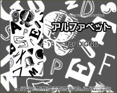 DIGNO J [704KC] G [601KC] F E [503KC] ハード スマホ カバー ケース アルファベット(モノトーン) フォント 白 黒 アルファベット