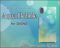 DIGNO J [704KC] G [601KC] F E [503KC] ディグノ ハード スマホ カバー ケース Aqua Bubble /送料無料