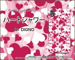 DIGNO J [704KC] G [601KC] F E [503KC] ディグノ ハード スマホ カバー ケース ハートシャワー /送料無料