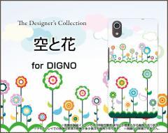 DIGNO J [704KC] G [601KC] F E [503KC] ディグノ ハード スマホ カバー ケース 空と花 /送料無料