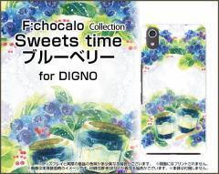 DIGNO J [704KC] G [601KC] F E [503KC] ディグノ ハード スマホ ケース Sweets time ブルーベリー F:chocalo