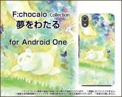 DIGNO J [704KC] G [601KC] F E [503KC] ディグノ ハード スマホ ケース 夢をわたる F:chocalo /送料無料