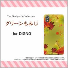 DIGNO J [704KC] G [601KC] F E [503KC] ディグノ ハード スマホ カバー ケース グリーンもみじ/送料無料