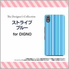 DIGNO J [704KC] G [601KC] F E [503KC] ディグノ ハード スマホ カバー ケース ストライプブルー/送料無料