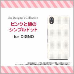 DIGNO J [704KC] G [601KC] F E [503KC] ディグノ ハード スマホ カバー ケース ピンクと緑のシンプルドット/送料無料