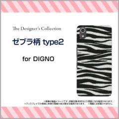 DIGNO J [704KC] G [601KC] F E [503KC] ディグノ ハード スマホ カバー ケース ゼブラ柄type2/送料無料