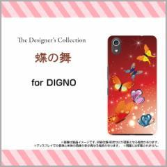 DIGNO J [704KC] G [601KC] F E [503KC] ディグノ ハード スマホ カバー ケース 蝶の舞/送料無料