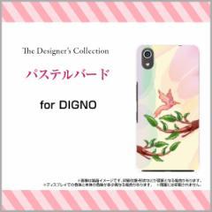 DIGNO J [704KC] G [601KC] F E [503KC] ディグノ ハード スマホ カバー ケース パステルバード/送料無料