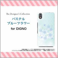 DIGNO J [704KC] G [601KC] F E [503KC] ディグノ ハード スマホ カバー ケース パステルブルーフラワー/送料無料