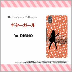 DIGNO J [704KC] G [601KC] F E [503KC] ディグノ ハード スマホ カバー ケース ギターガール/送料無料