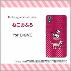 DIGNO J [704KC] G [601KC] F E [503KC] ディグノ ハード スマホ カバー ケース ねこおふろ/送料無料