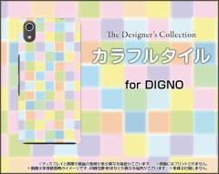 DIGNO J [704KC] G [601KC] F E [503KC] ディグノ ハード スマホ カバー ケース カラフルタイル ポップ キュート かわいい